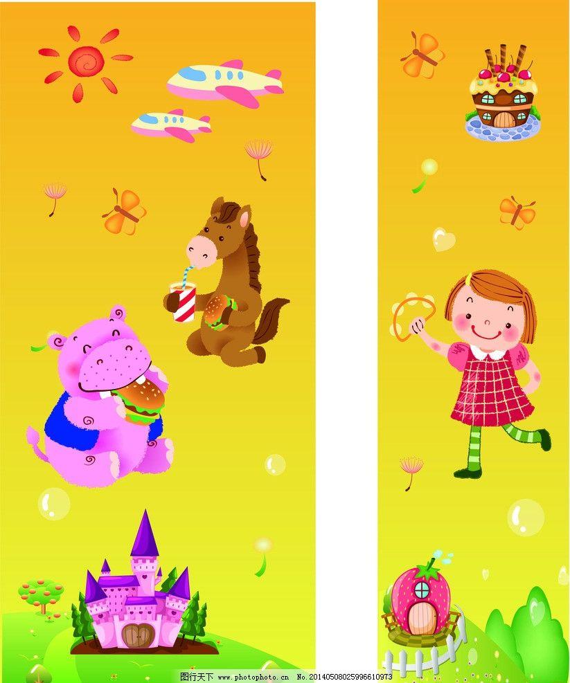 幼儿专用图 幼儿园 小人 小动物 幼儿素材 学习用品 生活百科 矢量 ai