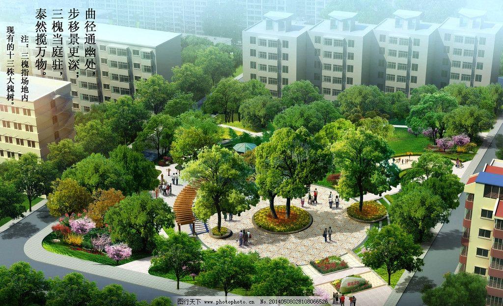 街头绿地效果图 街头绿地 绿化 鸟瞰 广场        景观设计 环境设计