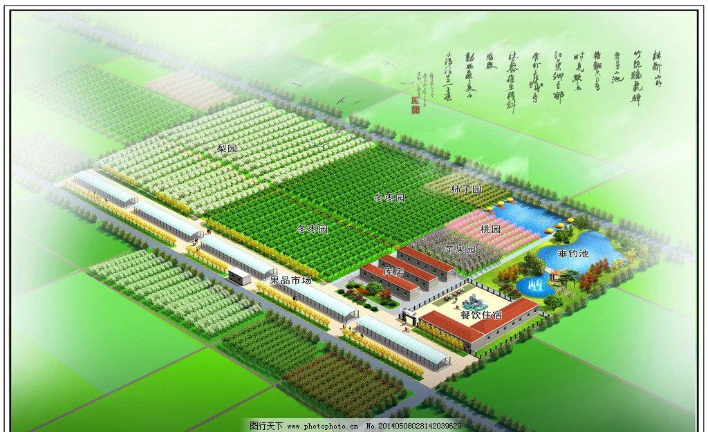 生态采摘园 生态 农业 观光园 采摘 果园 景观设计 环境设计 设计 72