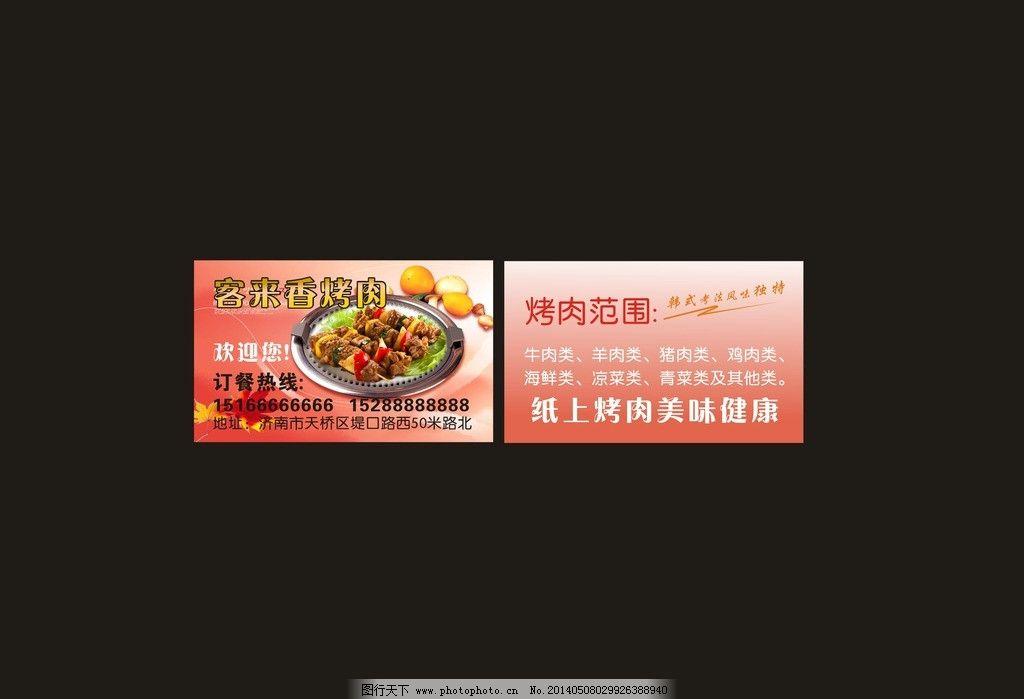 韩式烤肉名片模版图片