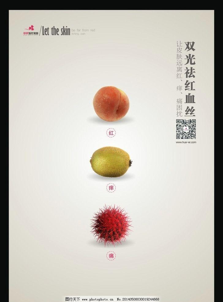 美容创意广告 海报 美容创意广告海报设计 广告设计 矢量