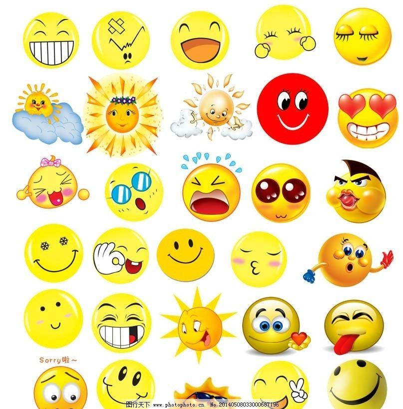 psd分层 其他  笑脸组合 笑脸 面部表情 各种表情 各种笑脸 qq表情图片