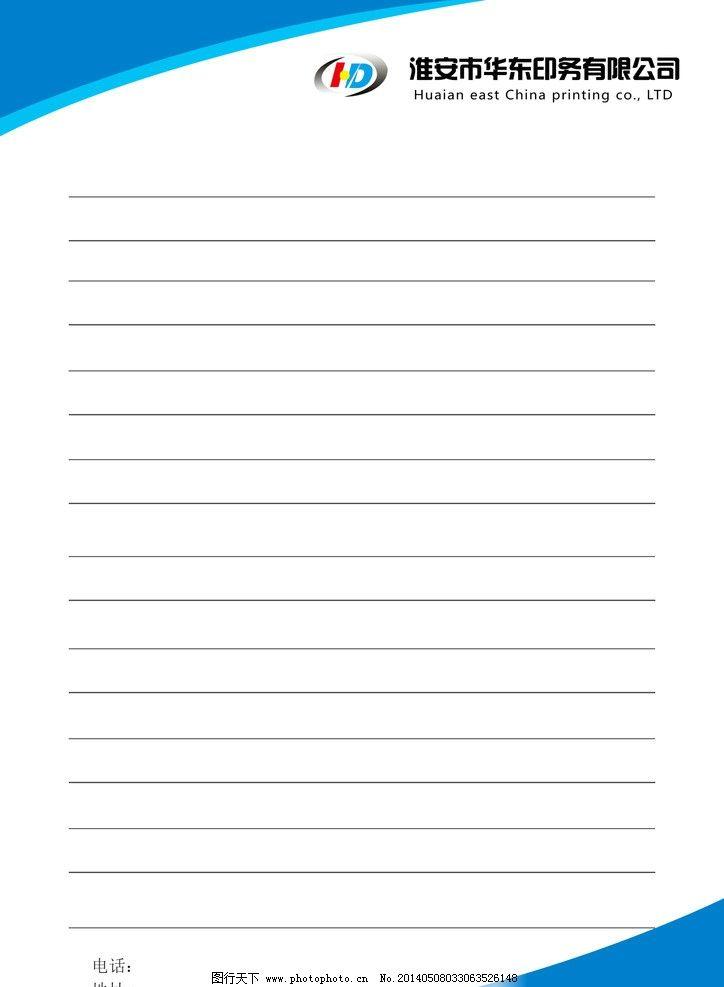 a4信纸-信签纸怎么写请假条因为亲人去世