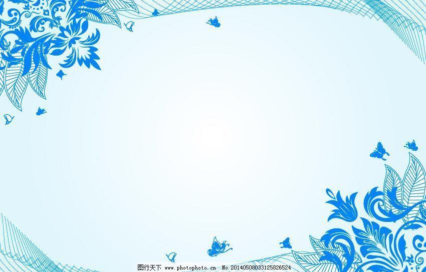 蓝色背景 背景底纹 边框底纹 边条 边纹 淡色 淡雅 底纹背景图片