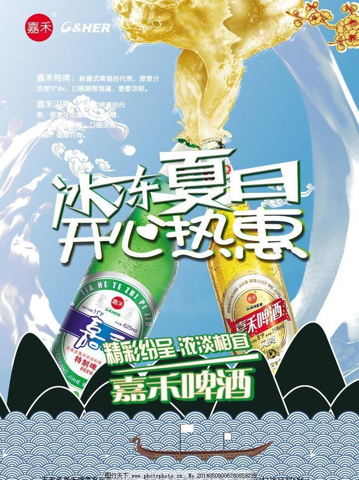 啤酒杯 啤酒广告 啤酒海报素材下载 啤酒海报模板下载 夏季啤酒 青岛