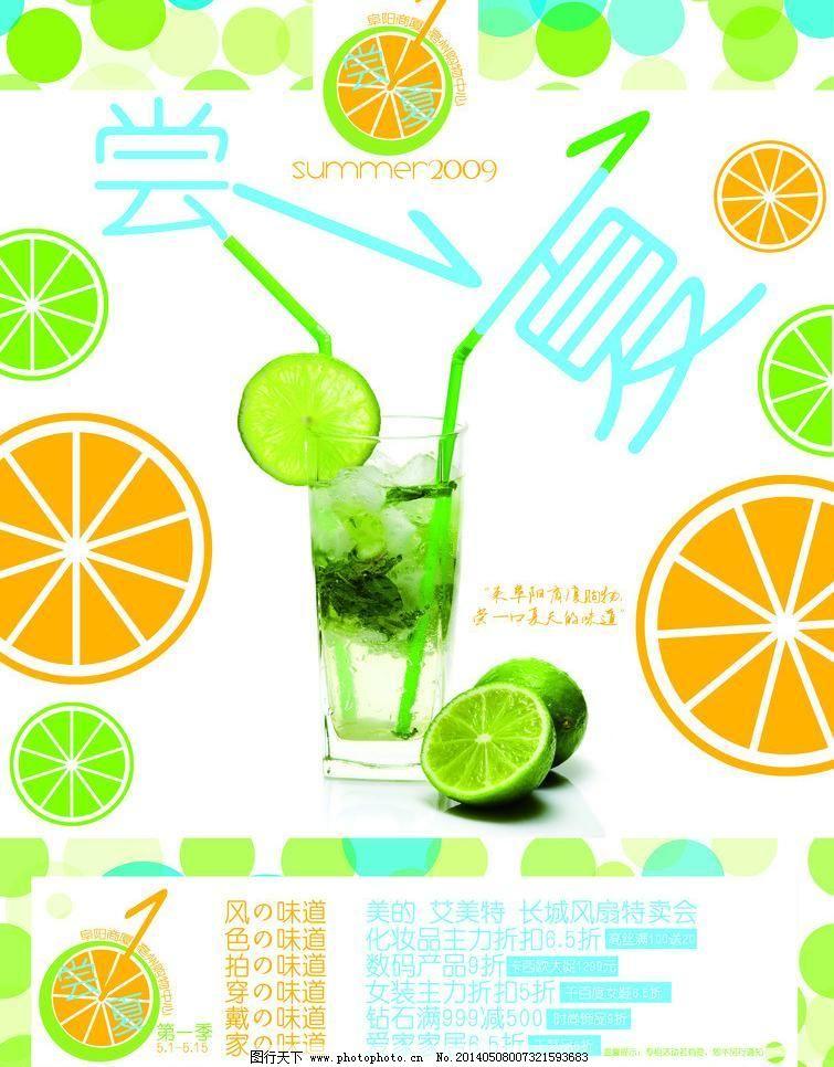 夏季饮品促销海报图片