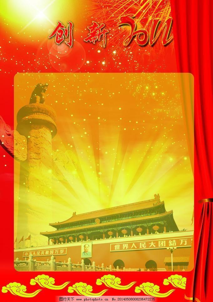 创新2011 背景 广告设计模板 国庆 红色 华表 黄色 天安门