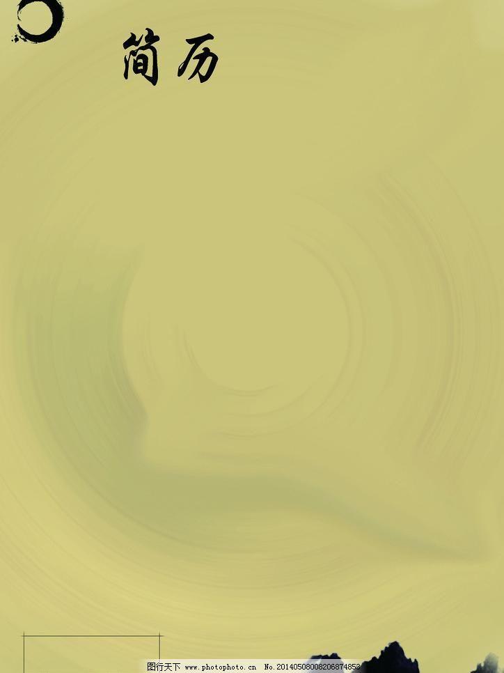 简历背景囹�a��.���_简历背景图片