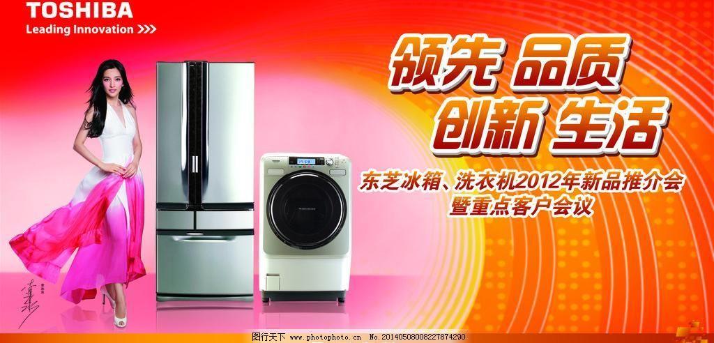 东芝冰箱洗衣机图片