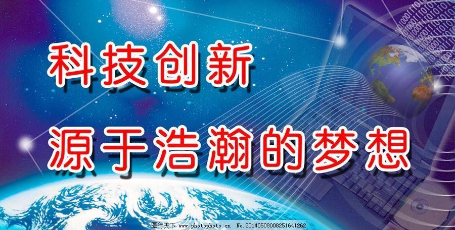 科技创新 广告设计模板 海报设计 科技素材 现代背景 星空 宇宙素材