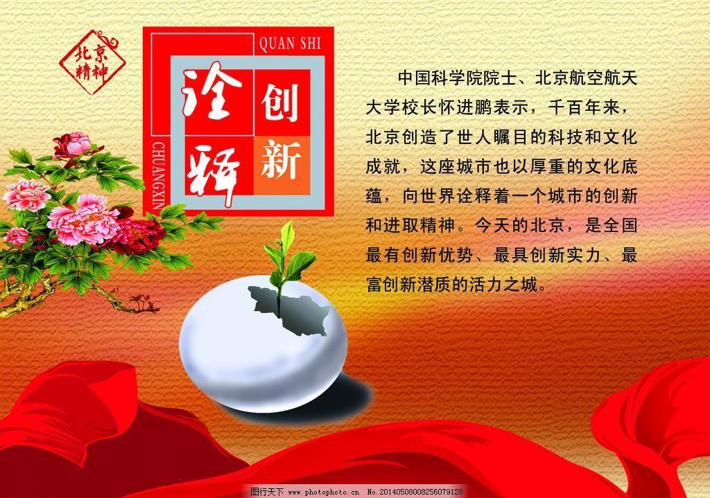 诠释创新 广告设计模板 海报设计 鸡蛋 牡丹 飘带 源文件 诠释创新素材下载