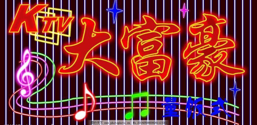 霓虹灯图片免费下载 150 JPG 广告设计 霓虹灯 霓虹灯效果图 设计创新 设计图库 霓虹灯设计素材 霓虹灯模板下载 霓虹灯 颜色漂亮 设计创新 广告设计 霓虹灯效果图 设计图库 150 jpg 展板 企业文化展板