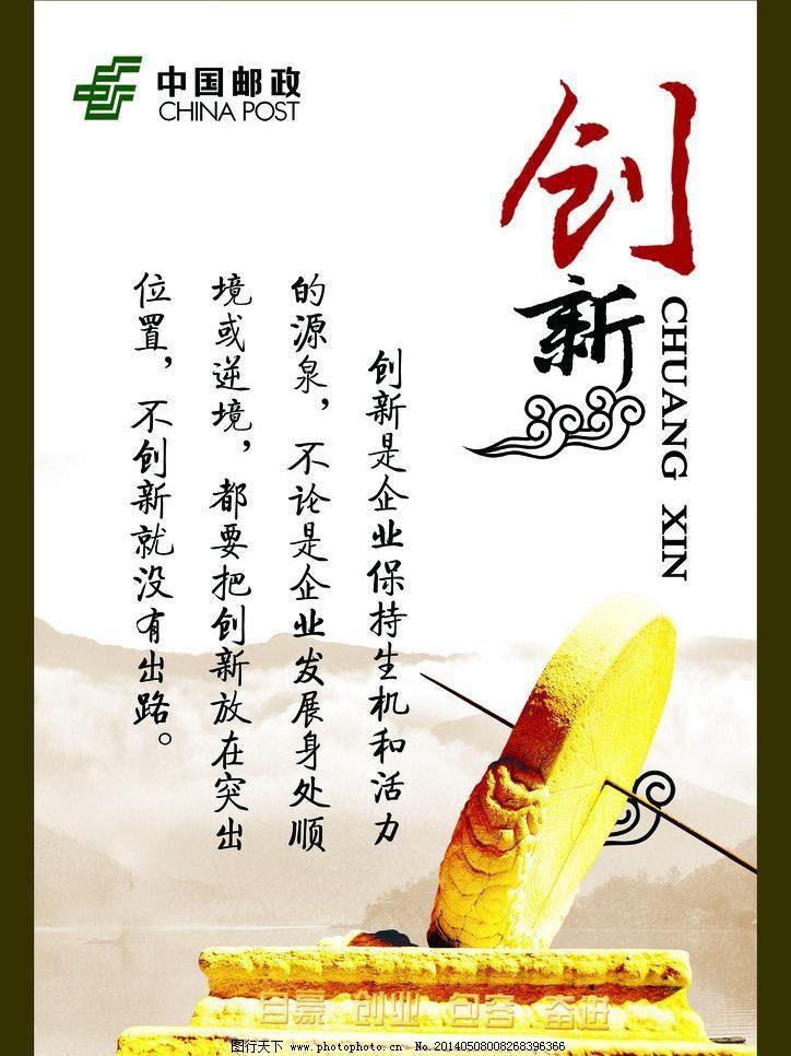 创新 邮政 创新免费下载 司南 源文件 中国邮政 邮政素材下载