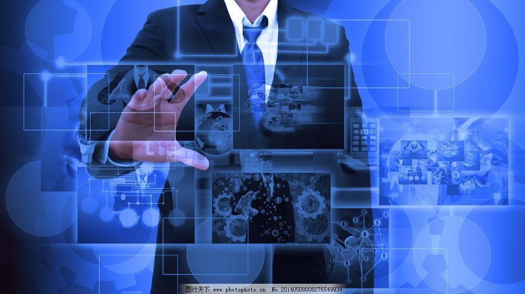 上班族 未来科技 商务科技 商务设计 商务创新 商业创新 商务创意图片