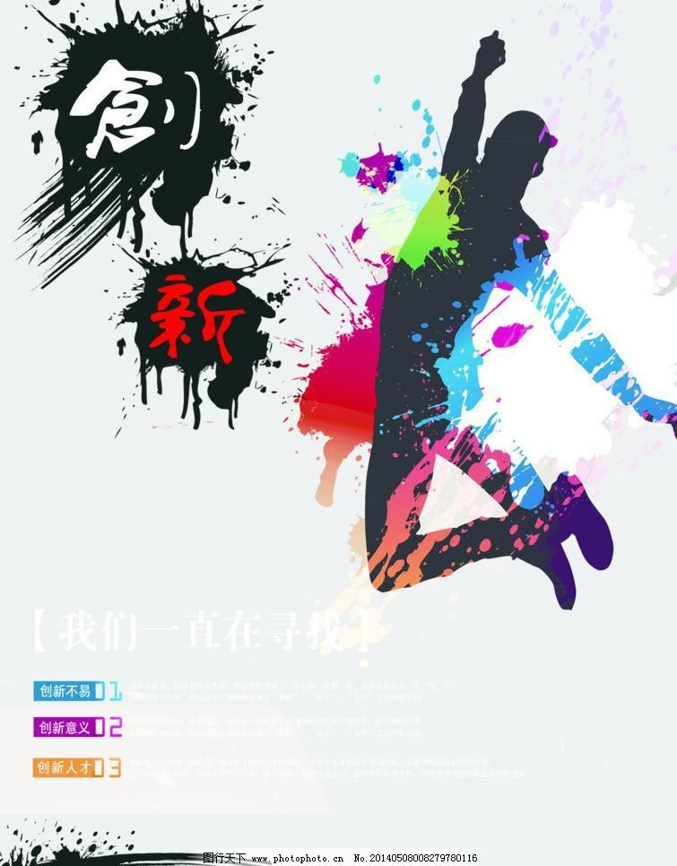 广告设计模板 剪影 水墨 源文件 字体排版 创新海报设计素材下载