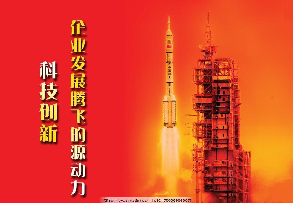 企业创新 广告设计模板 海报设计 火箭发射 建筑 科技创新 企业发展