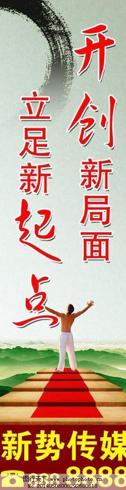 开创新局面 广告设计模板 海报设计 起点 山峰 商务人士 台阶