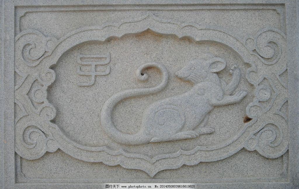 北辰山雕塑十二生肖 厦门北辰山 十二生肖石雕 石雕鼠 石刻 浮雕