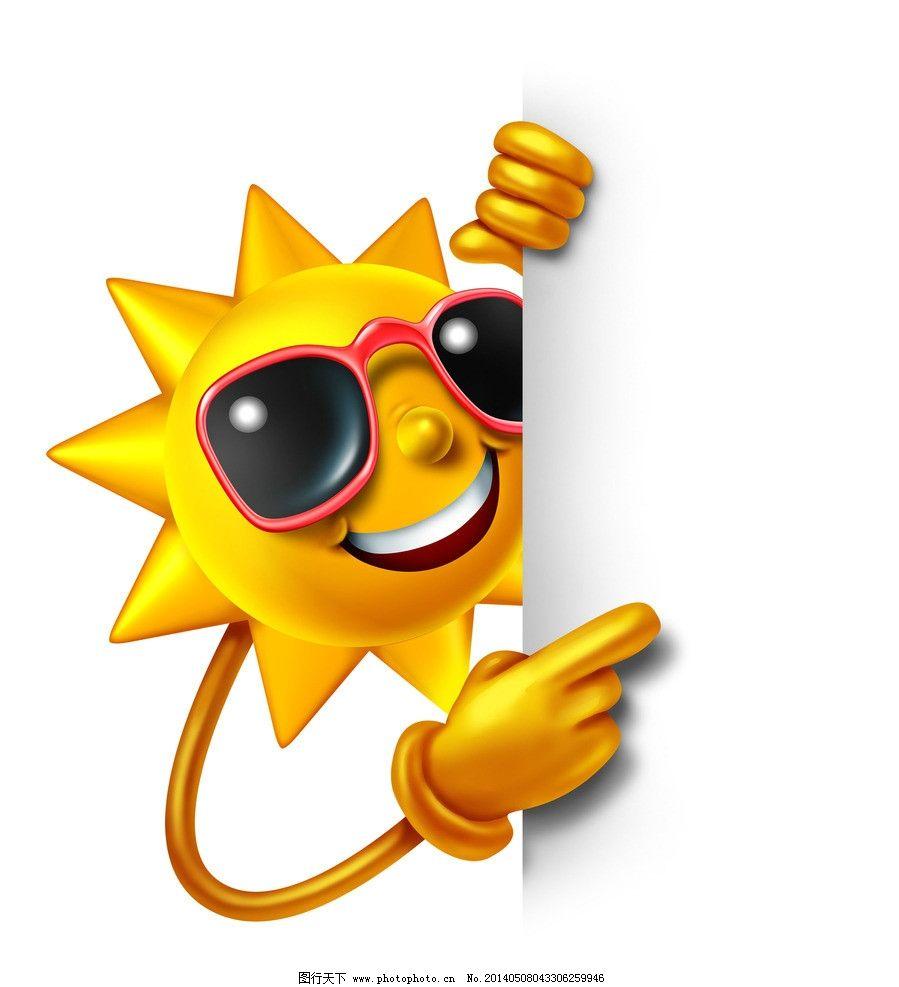 创意太阳图片