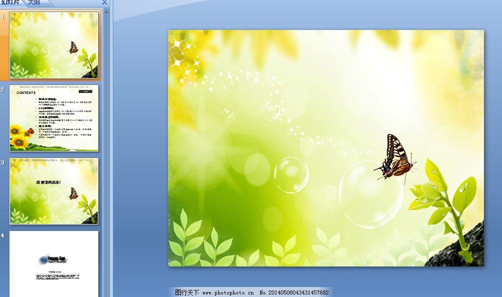 蝴蝶飞飞ppt模板下载免费下载 飞翔 蝴蝶 绿叶 水泡 蝴蝶 飞翔 绿叶
