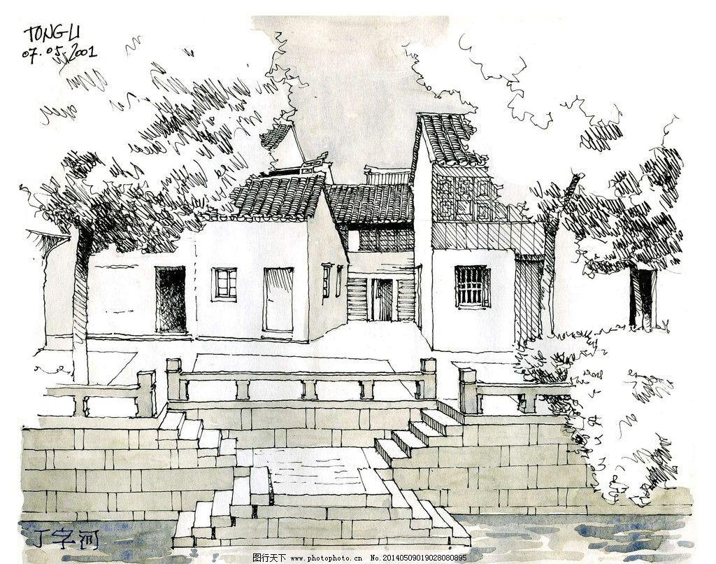 建筑画 淡彩 白描 钢笔画 风景 绘画书法 文化艺术 设计 200dpi jpg