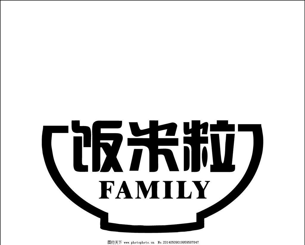 饭店logo图片_企业logo标志_标志图标_图行天下图库-标志 设计 图标