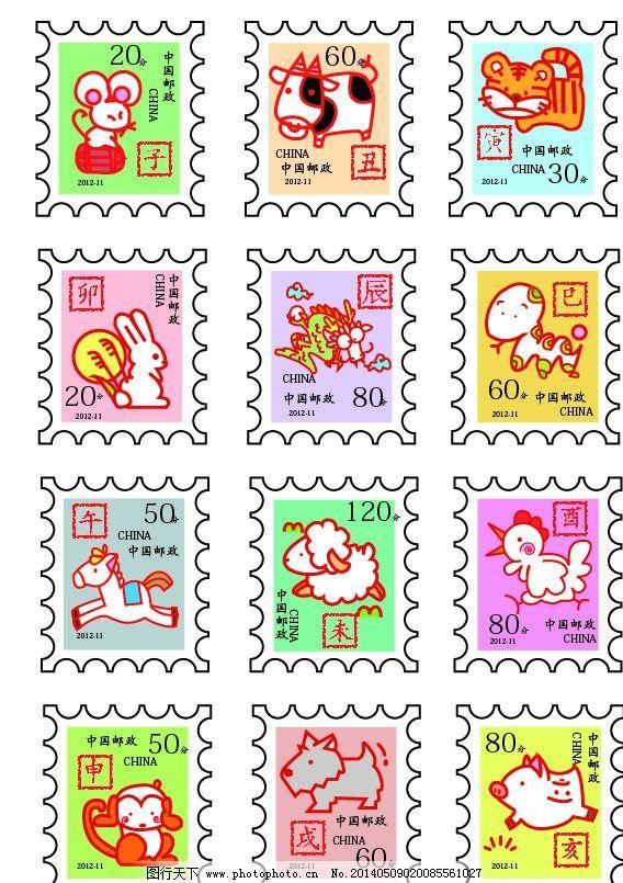 十二生肖邮票图片