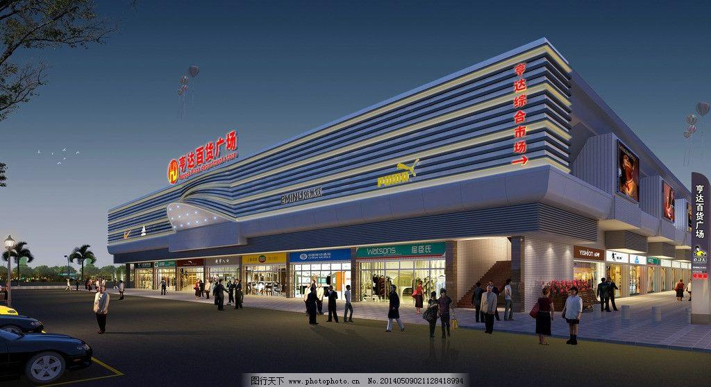 超市设计效果图 超市效果图 超市装修效果图 超市设计 超市装修 3d