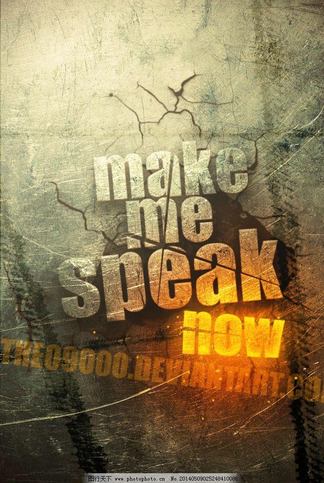 创意字体海报特效字体裂纹纹理创意艺术墙上的裂纹英文字体