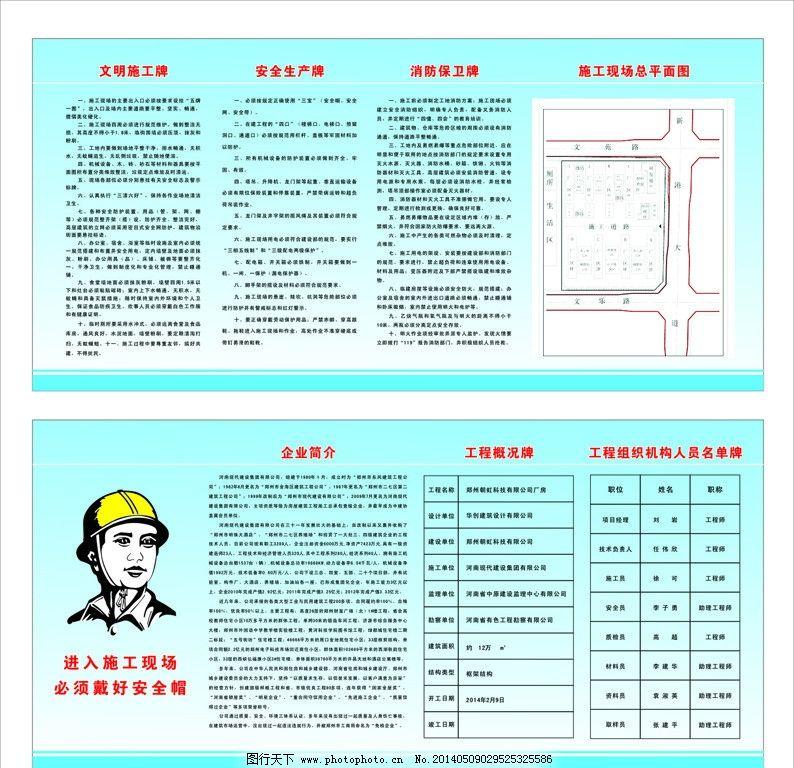 工程 管理 生产安全 广告设计 矢量 展板 喷绘 工地展板 工地喷绘 cdr