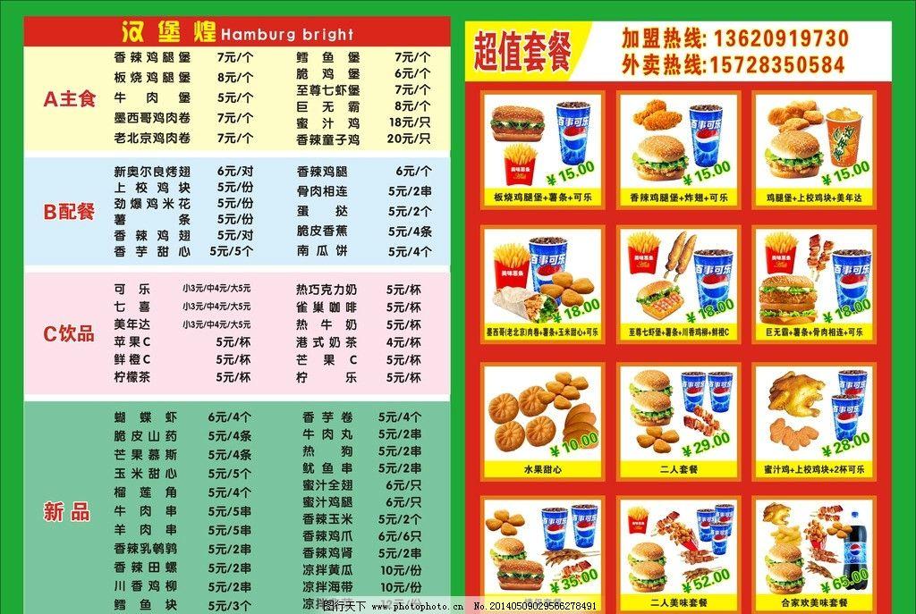 汉堡宣传单 菜单 宣传单 汉堡 可乐 肯德基 广告设计 矢量 cdr