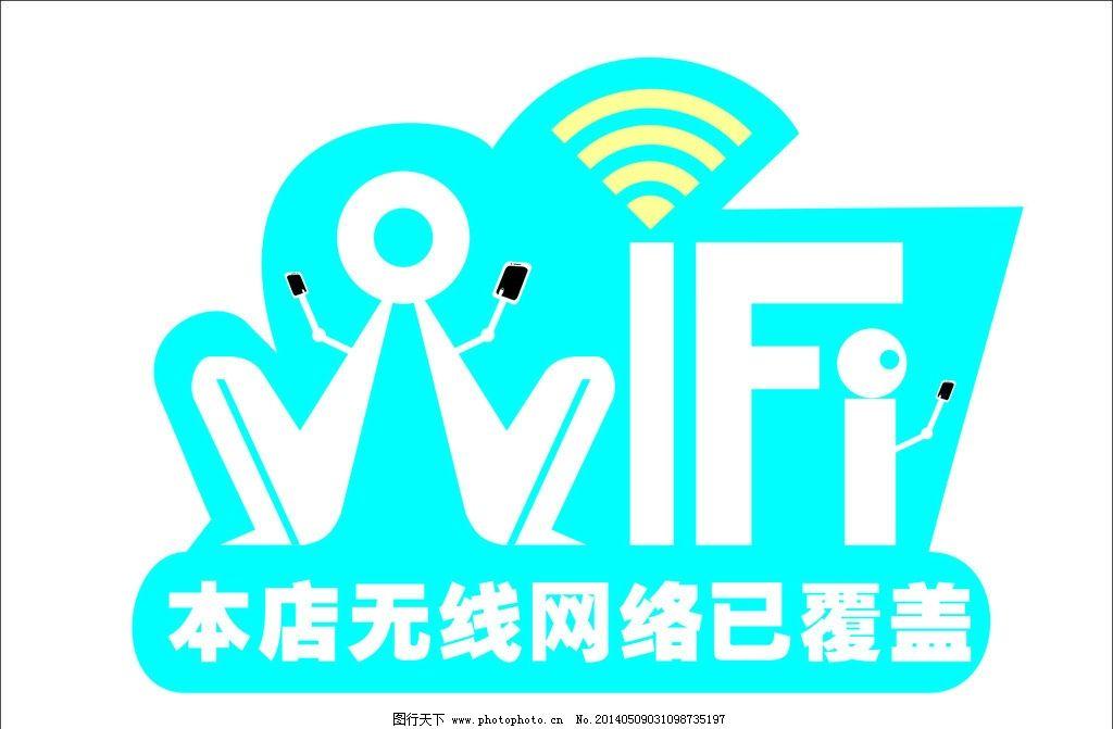 无线已覆盖wifi 无线 已覆盖 wifi 无线网络 信号 其他设计 广告设计
