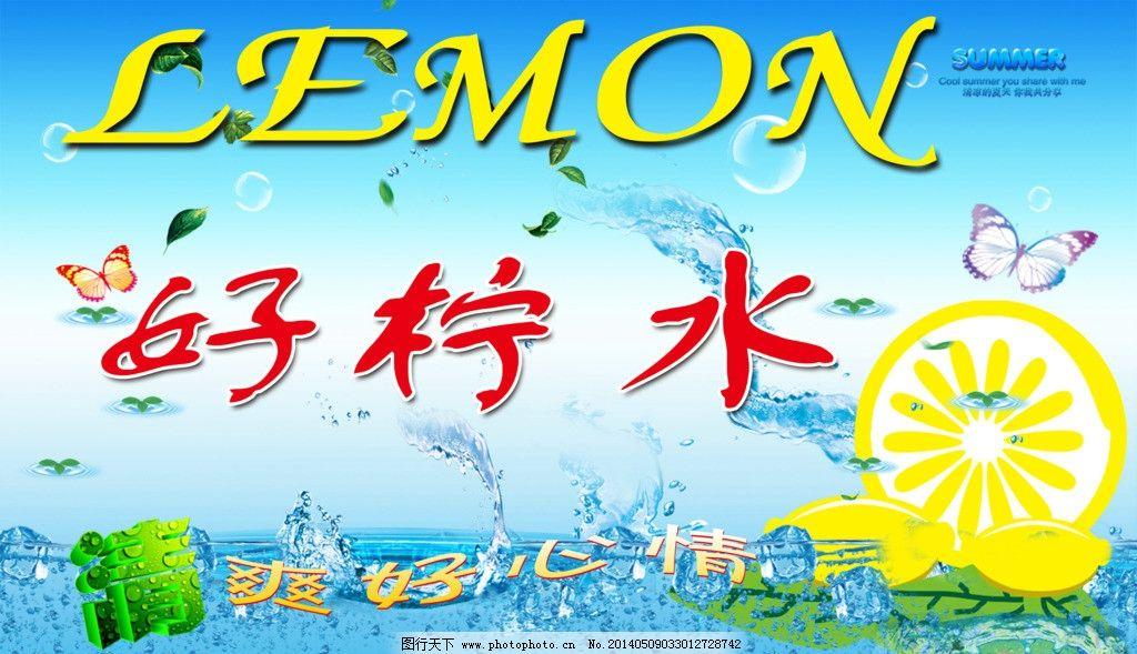 饮品包装设计 艺术字母 蝴蝶 柠檬 汉字变形 树叶 春天英语字母