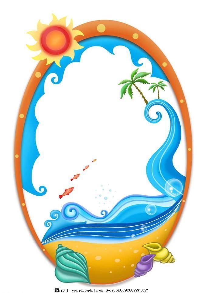 海洋世界 浪模板素材下载 海浪模板模板下载 海浪模板 椰子树 海螺