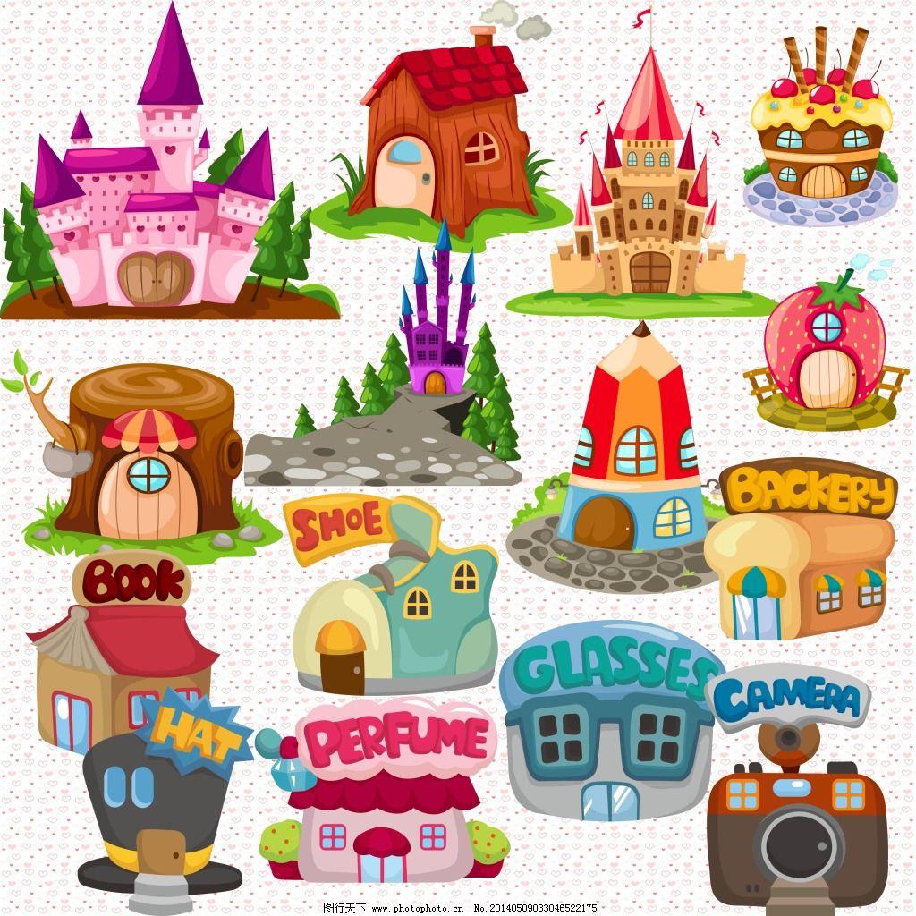 卡通房子图片免费下载
