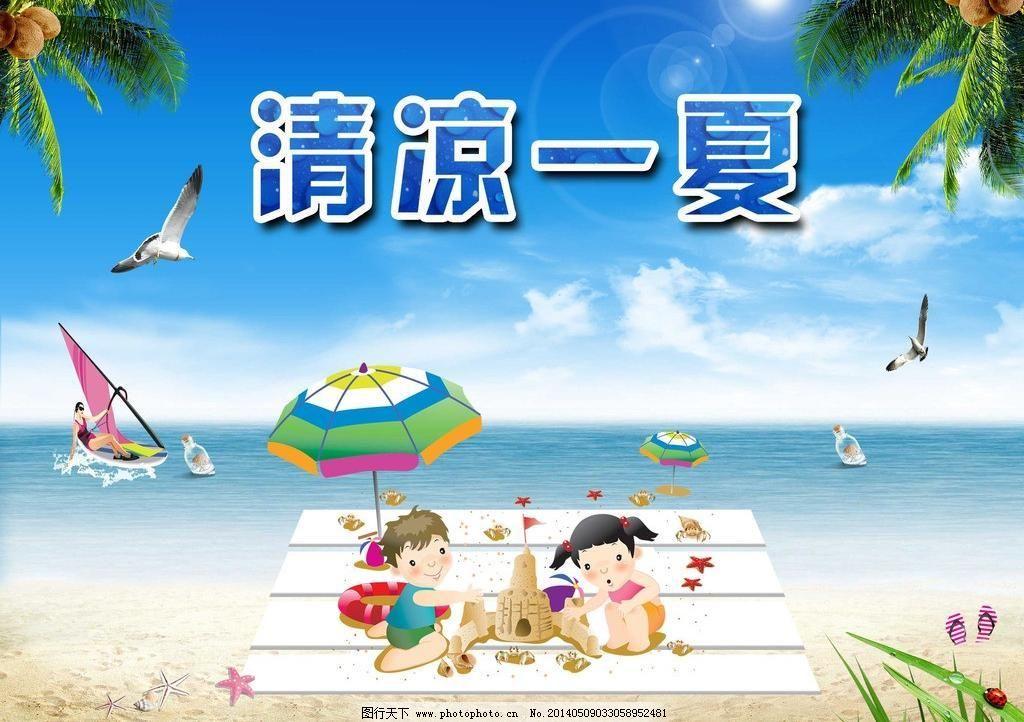 psd summer 白云 贝壳 冰水 大海 吊旗 儿童 帆船 清凉一夏 沙滩海报