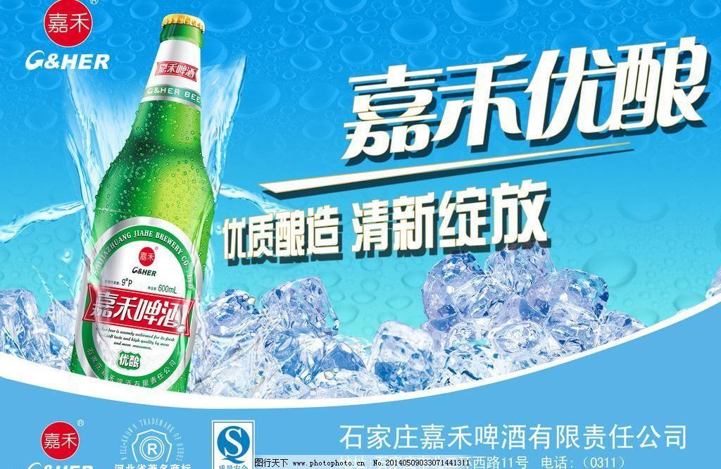 青岛啤酒标志 漓泉啤酒 茅台啤酒 青岛啤酒广告 喜力啤酒 山水啤酒 崂
