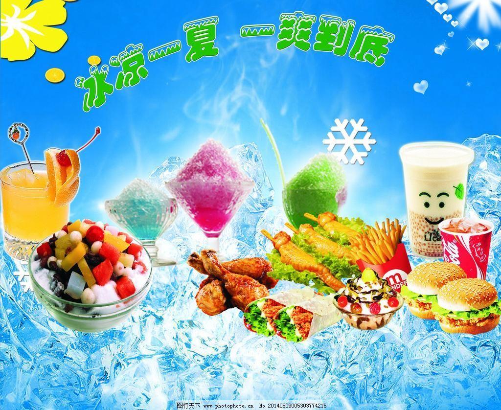 休闲海报 休闲海报矢量素材 休闲海报模板下载 休闲海报 休闲食品