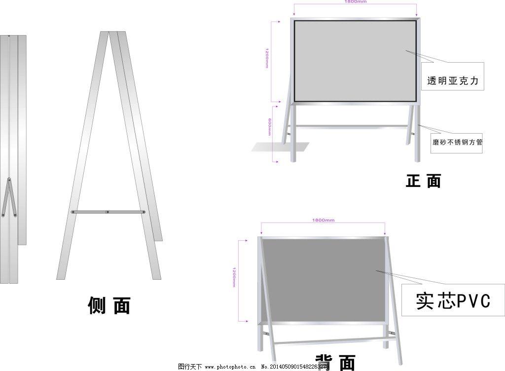 不锈钢展板效果图免费下载 宣传板 平面展架 宣传板 户外铁架 原创