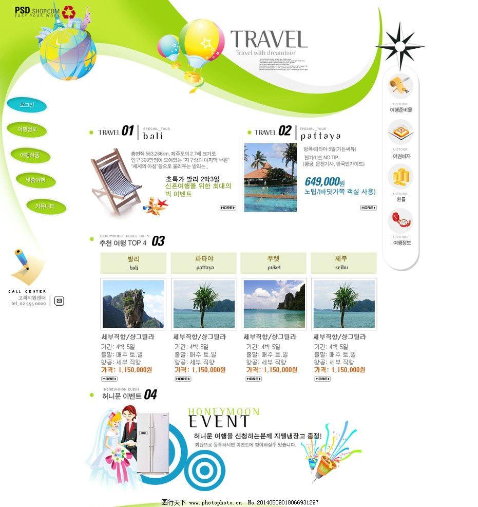 韩式网页模板 韩式 网页 模板 结构图 框架 韩文模板 网页模板 源文件
