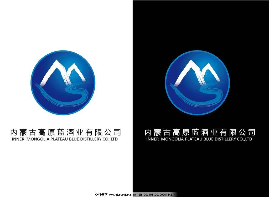 高原蓝酒业 logo 酒业 ai 企业标志 企业logo标志 标识标志图标 矢量