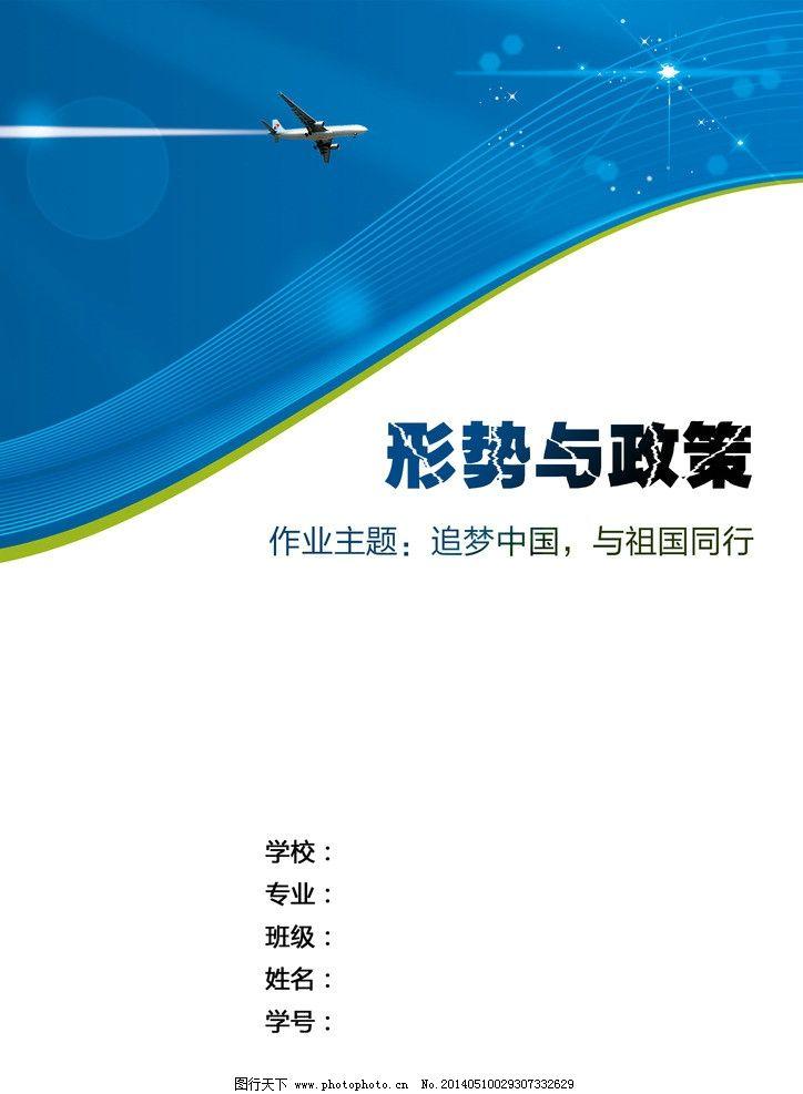 形势与政策 论文封面图片