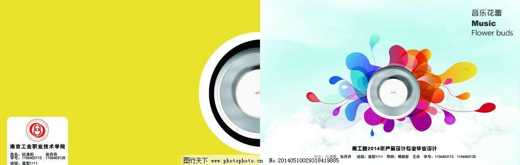 封面设计 彩色封面 音乐封面 封底      大气设计 音乐版面 高档 简洁