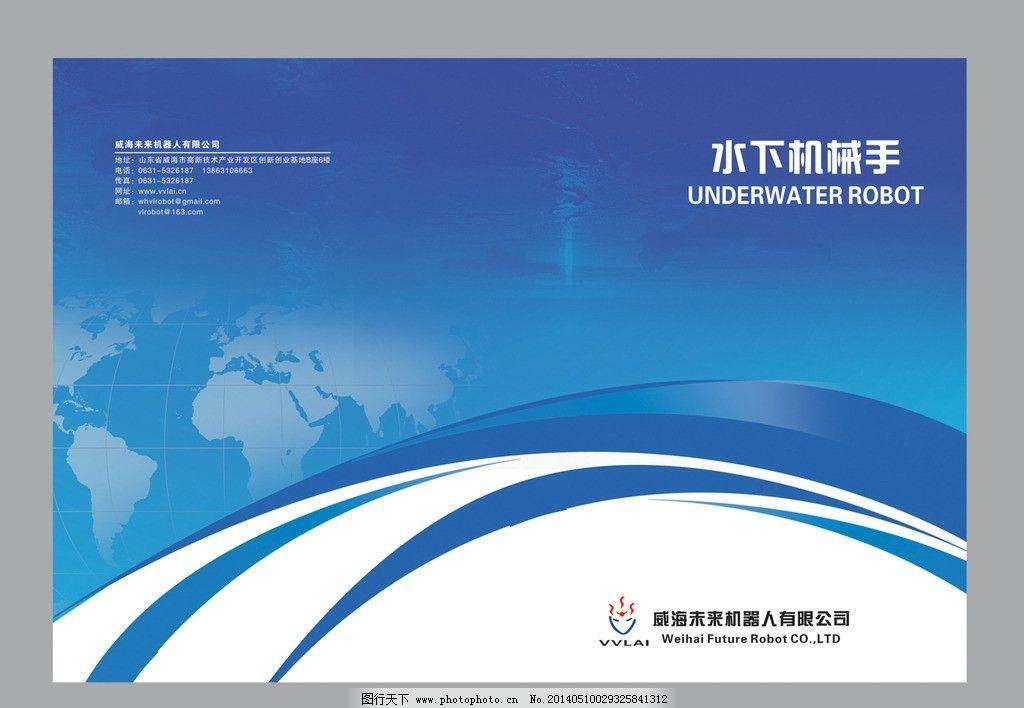 画册设计  蓝色企业画册封面 蓝色 画册封面 设计 公司封面 企业封皮