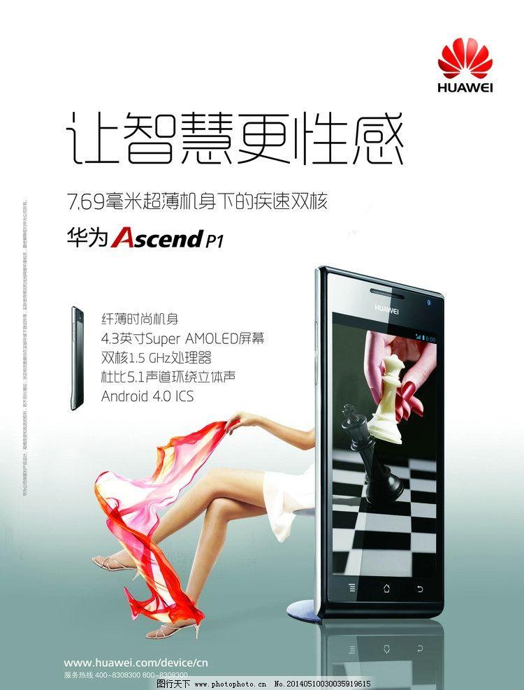 华为手机广告图片