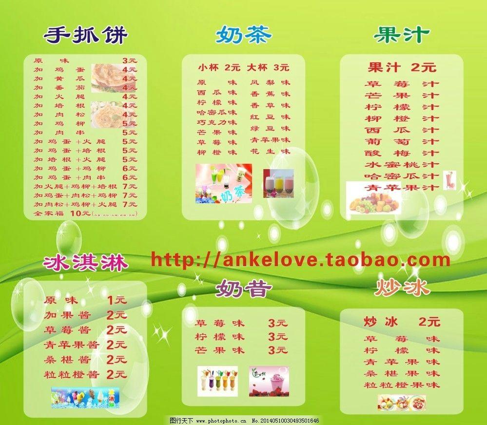 奶茶店室内价格表图片