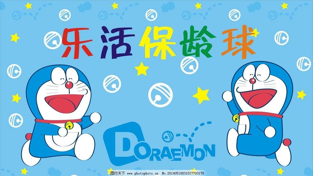 乐活保龄球背景板 背景板 蓝色 叮当猫 儿童 可爱 其他设计 广告设计