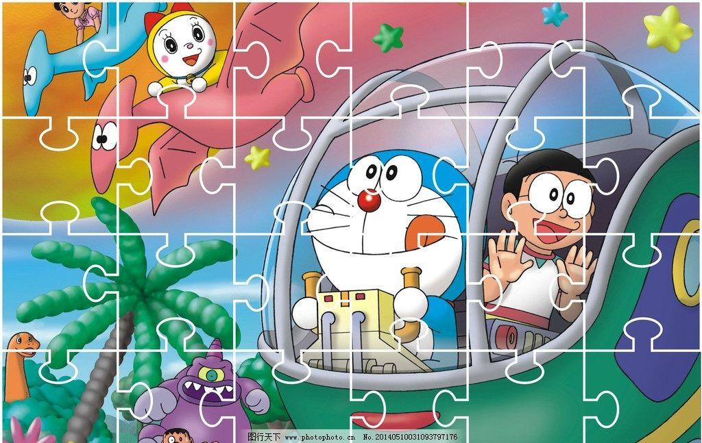 小静世界拼图 拼图 梦幻 叮当猫 儿童 可爱 其他设计 广告设计 矢量