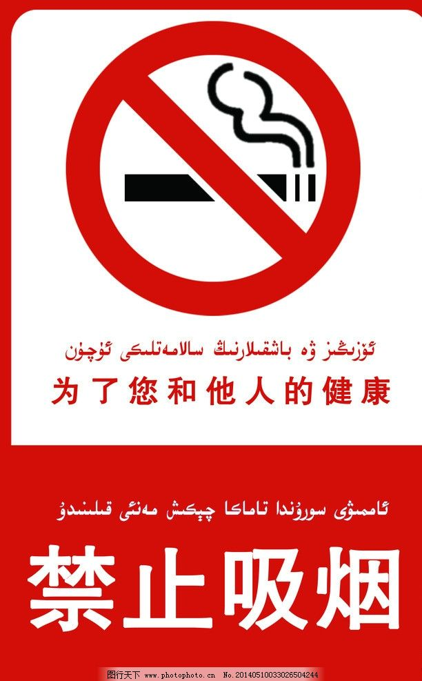 可爱禁止吸烟标志