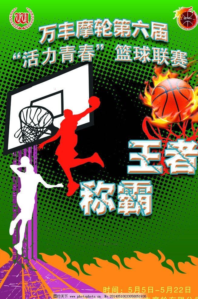 设计图库 psd分层 其他  篮球赛海报 篮球海报 篮球广告 扣篮赛 扣篮